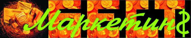 Логотип БЭСТ-Маркетинг