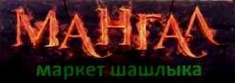 МАНГАЛ_ШАШЛЫК_МАРКЕТ.jpg