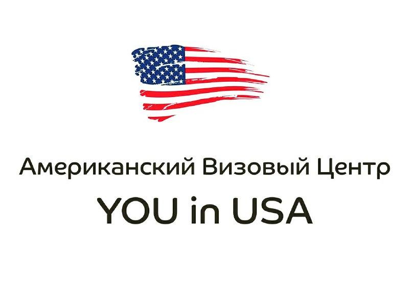 АМЕРИКАНСКИЙ_ВИЗОВЫЙ_ЦЕНТР_YOU_in_USA_КРОПИВНИЦКИЙ.jpg